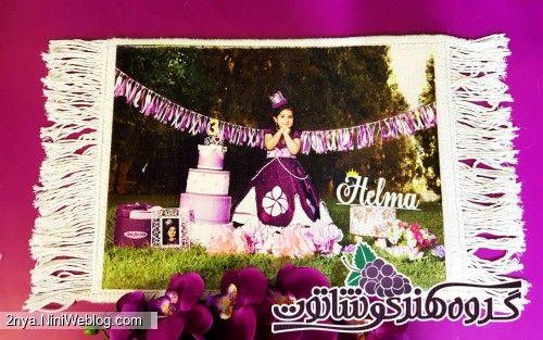 گیفت تولد قالیچه عکس تولد حلما با لباس سوفیا