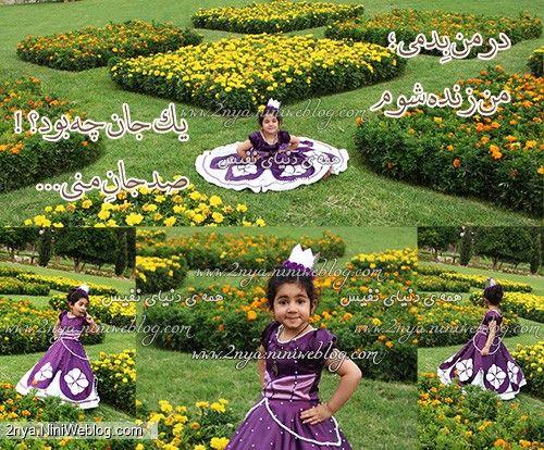 عکس تولد زیبا فضای باز باغ جهان نما حلما سه ساله شعر دخترم عاشقانه در من بدمی من زنده شوم یک جان چه بود صد جان منیلباس سوفیا صوفیا بنفش تاج گل