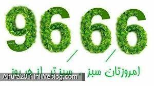 امروزت سبز