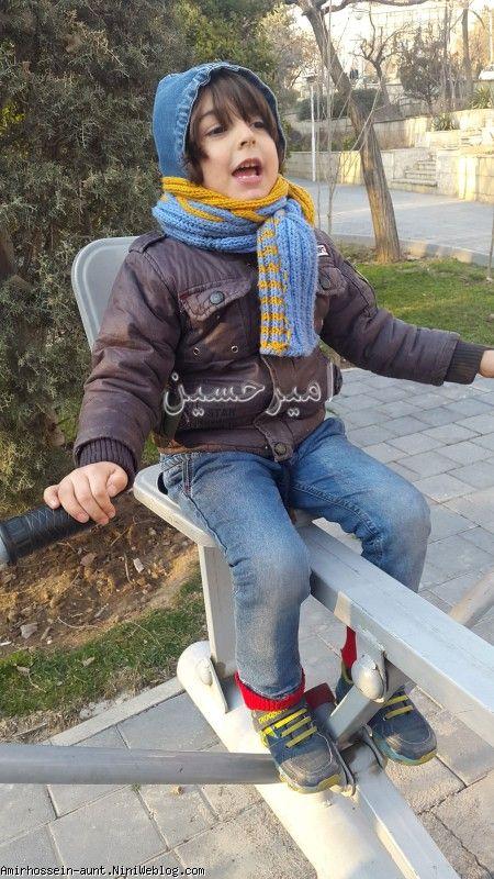 امیرحسین در پارک