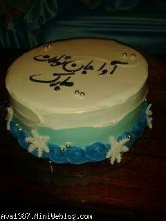 کیک تولد آوا خانمی