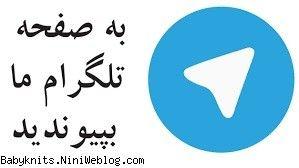 تلگرام برف دونه