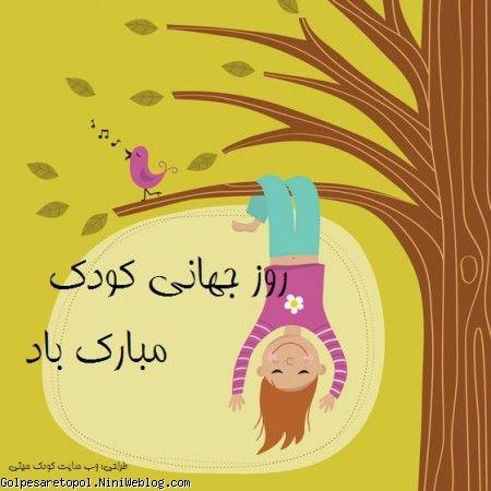 كوچولوي نازنين روزت مبارك