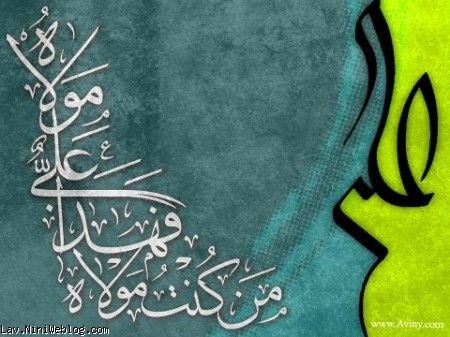تبریک عید غدیر + یا علی علیه السلام
