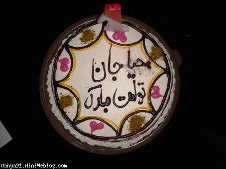 کیک تولد یکسالگی محیا