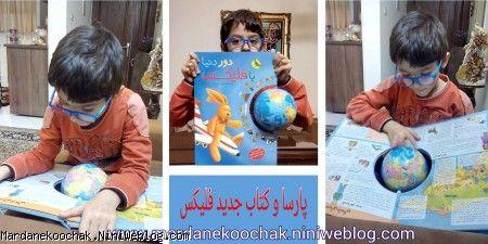 پارسا و دور دنیا با فلیکس