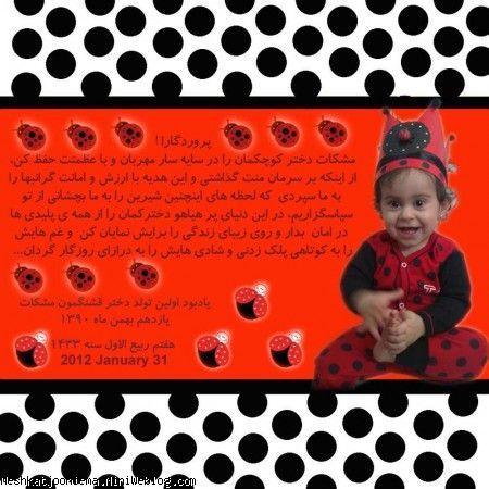 کارت یادبود تولد یک سالگی مشکات(جلو)