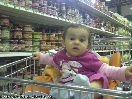مشکات در فروشگاه شهروند آرژانتین