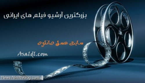دانلود رایگان فیلم ایرانی