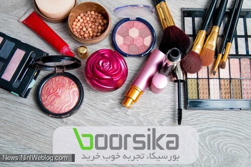بورسیکا تجربه خوب خرید
