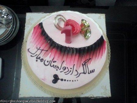 عکس کیک برای سالگرد ازدواج