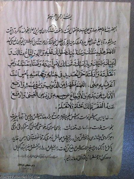 ختنه نوزاد در اصفهان
