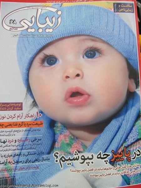 مسیحا روی جلد مجله زیبایی