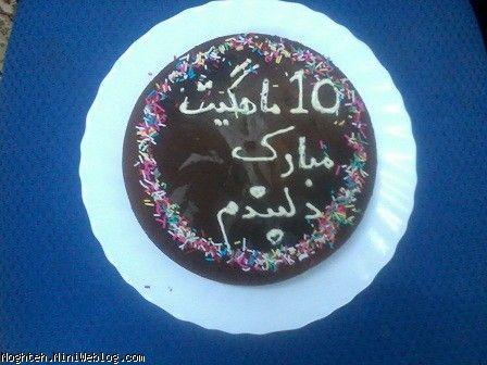 کیک ده ماهگی