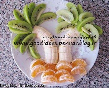تزیین میوه 1