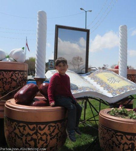 پرهام در زرین شهر اصفهان