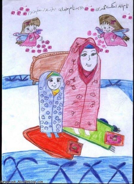 نقاشی کودکان با موضوع نماز