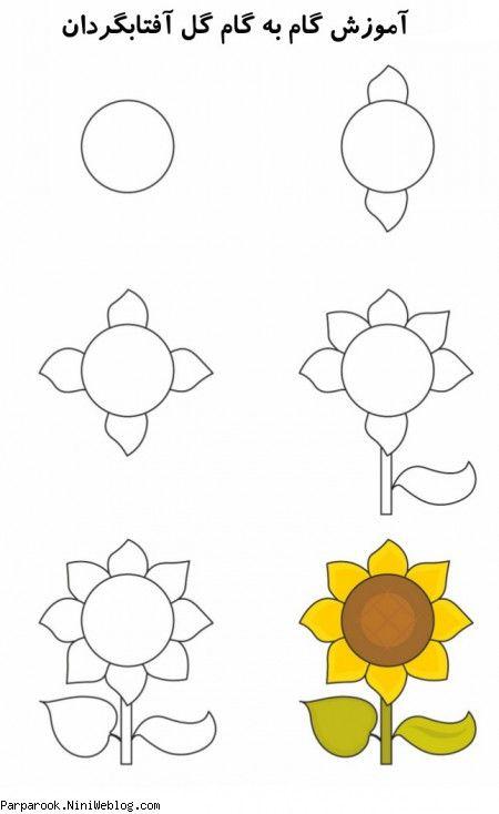 آموزش گام به گام گل آفتابگردان