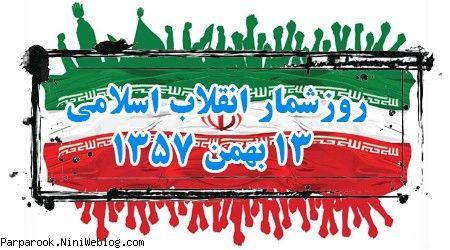 روزشمار انقلاب اسلامی: 13بهمن 1357