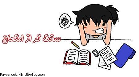 سخت تر از امتحان