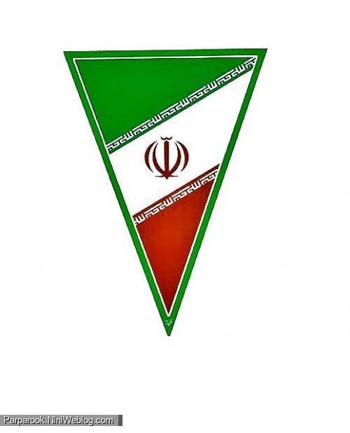 پرچم سه گوش ایران
