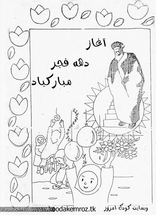 طرح رنگ امیزی به مناسبت دهه ی فجر و 22 بهمن ماه