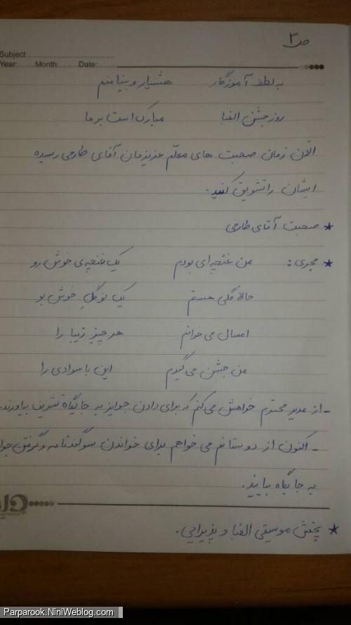 متن مجری برای دانش آموز جشن الفبا