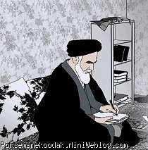 داستان درود برخمینی (عمو روحانی)