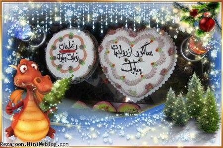 کیک تولد رضا جونی