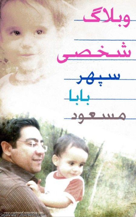 وبلاگ شخصی سپهر بابا مسعود