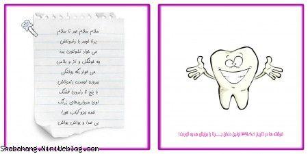 شعر برای دندونی بچه مراسم دندونی