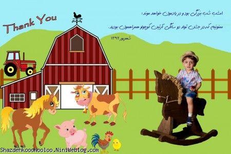 کارت تشکر مزرعه حیوانات